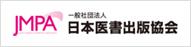 日本医書出版協会